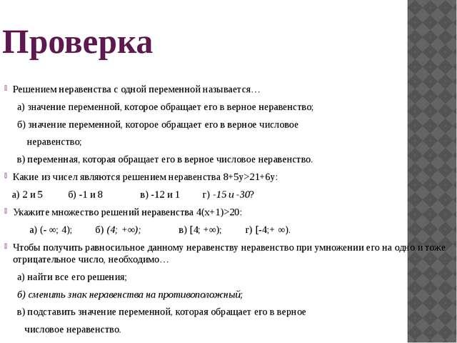 Проверка Решением неравенства с одной переменной называется… а) значение пере...