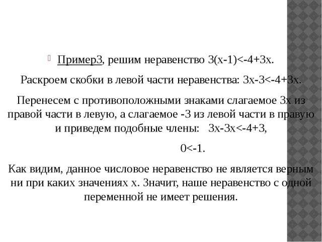 Пример3, решим неравенство 3(х-1)