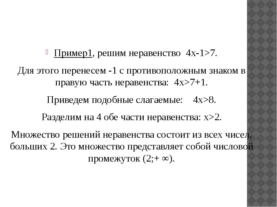 Пример1, решим неравенство 4х-1>7. Для этого перенесем -1 с противоположным з...