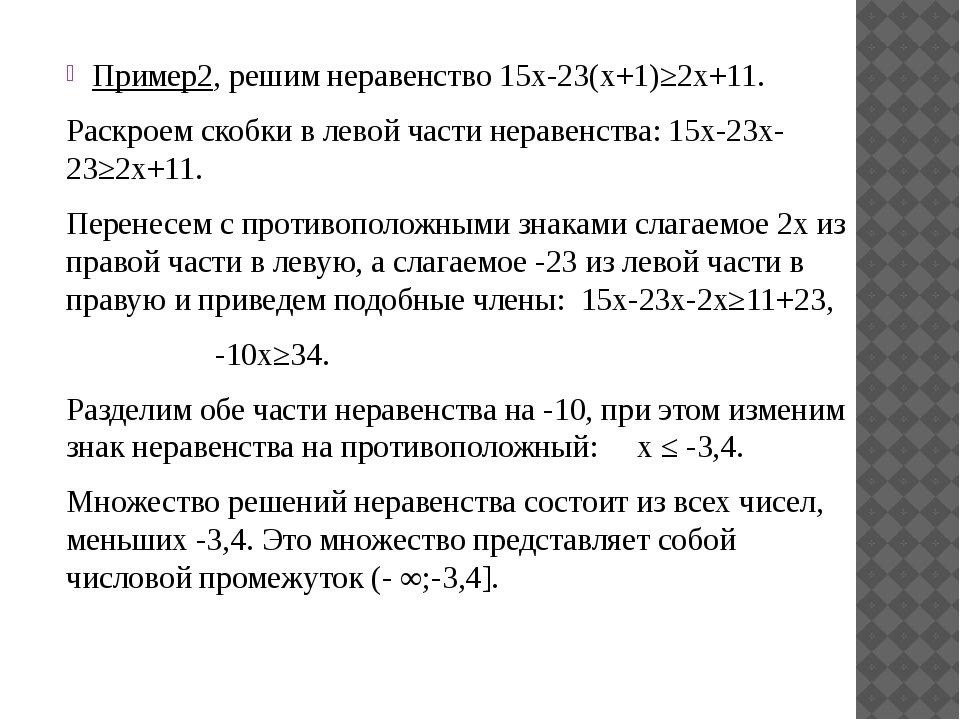 Пример2, решим неравенство 15х-23(х+1)≥2х+11. Раскроем скобки в левой части н...