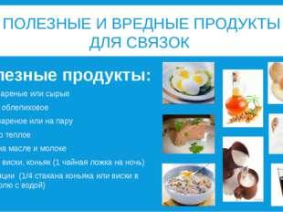 ПОЛЕЗНЫЕ И ВРЕДНЫЕ ПРОДУКТЫ ДЛЯ СВЯЗОК Полезные продукты: яйца вареные или сы