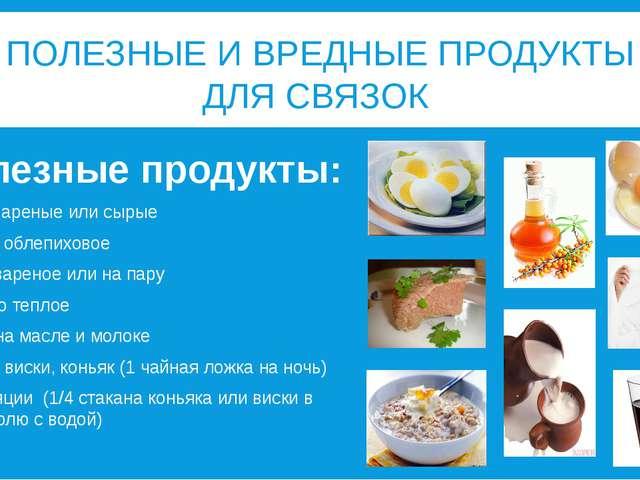 ПОЛЕЗНЫЕ И ВРЕДНЫЕ ПРОДУКТЫ ДЛЯ СВЯЗОК Полезные продукты: яйца вареные или сы...