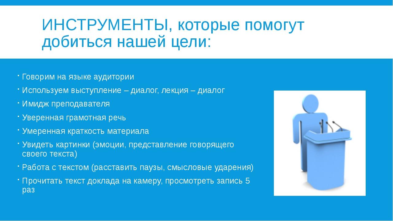 ИНСТРУМЕНТЫ, которые помогут добиться нашей цели: Говорим на языке аудитории...
