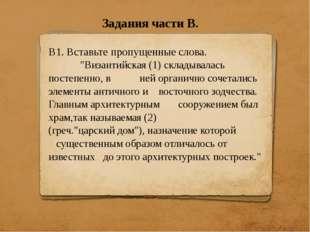 """Задания части В. В1. Вставьте пропущенные слова. """"Византийская (1) складывала"""
