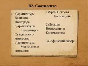 В2. Соотнесите. а)архитектура Великого Новгорода б)архитектура Владимиро-Сузд