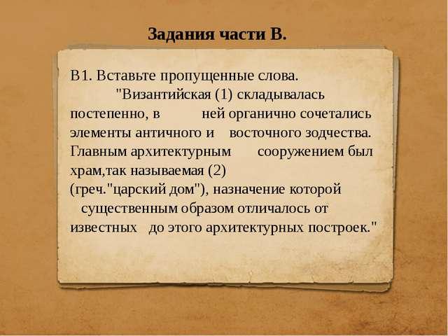 """Задания части В. В1. Вставьте пропущенные слова. """"Византийская (1) складывала..."""