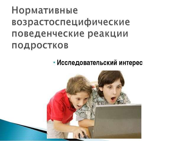 Исследовательский интерес