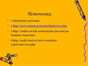 Источники. 1.Кредитные договоры. 2.http://www.ereport.ru/articles/finance/rcc