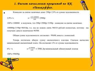 1. Расчет начисления процентов по КК «Тинькоффа».