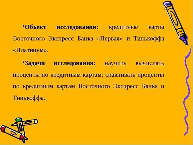 Объект исследования: кредитные карты Восточного Экспресс Банка «Первая» и Тин...