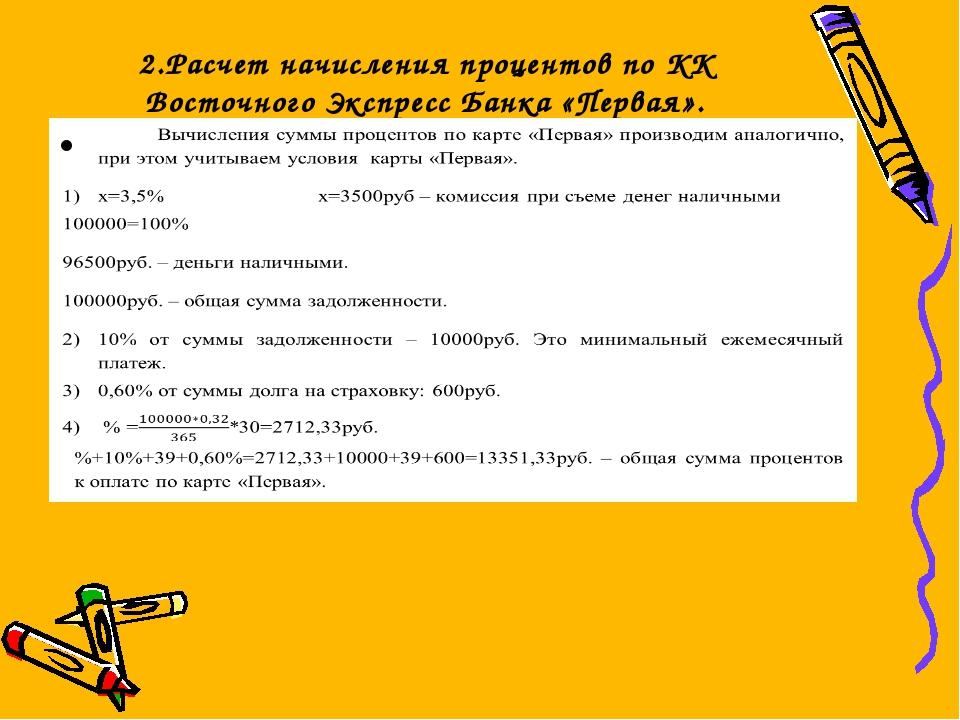 2.Расчет начисления процентов по КК Восточного Экспресс Банка «Первая».