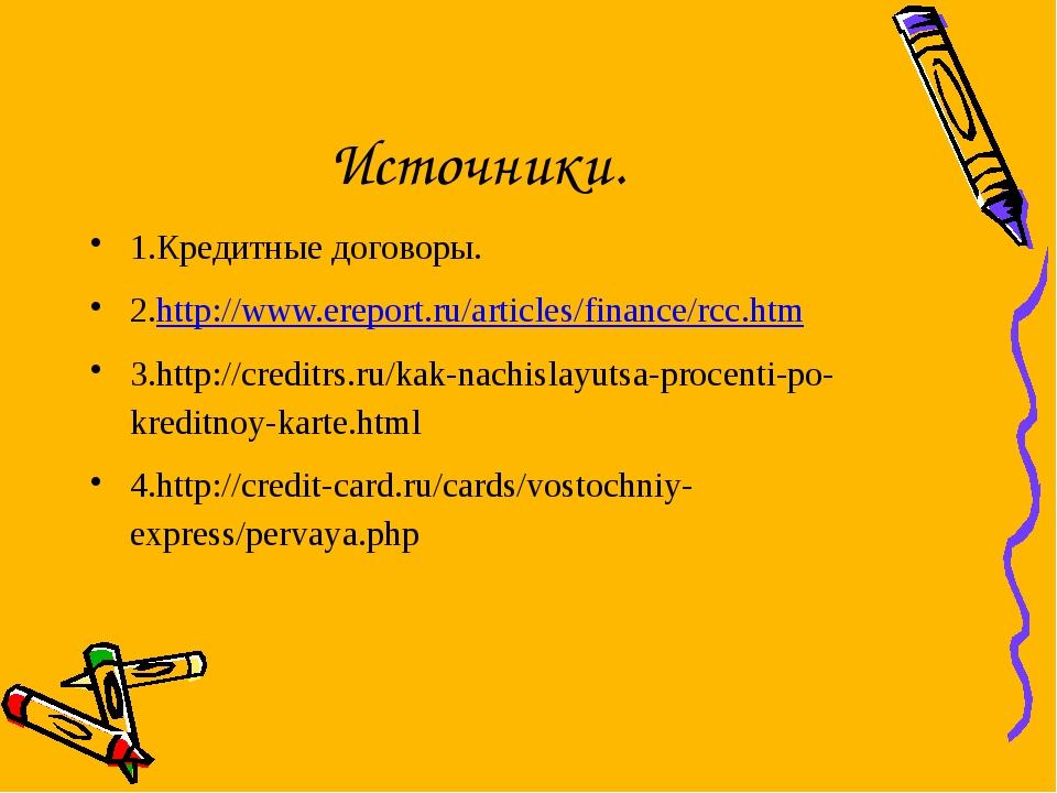 Источники. 1.Кредитные договоры. 2.http://www.ereport.ru/articles/finance/rcc...