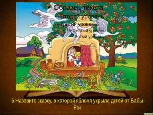 6.Назовите сказку, в которой яблоня укрыла детей от Бабы Яги