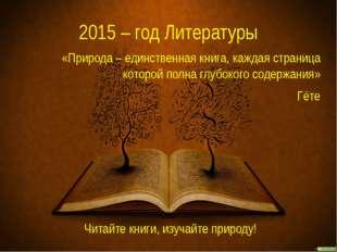 2015 – год Литературы «Природа – единственная книга, каждая страница которой