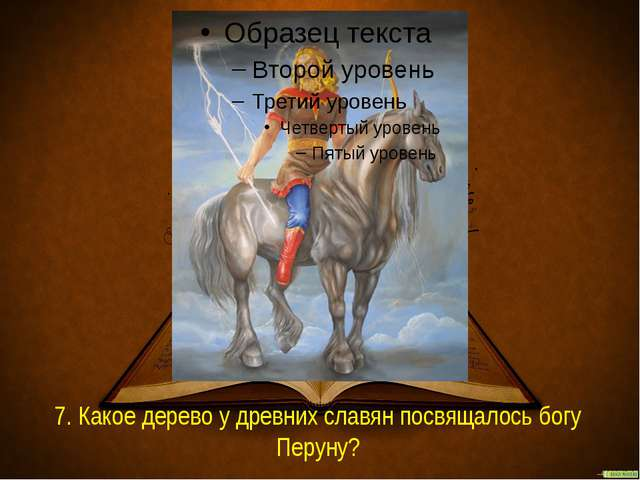 7. Какое дерево у древних славян посвящалось богу Перуну?