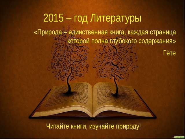 2015 – год Литературы «Природа – единственная книга, каждая страница которой...