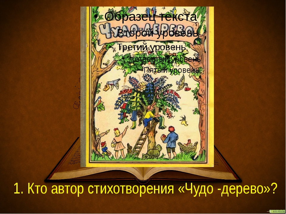 1. Кто автор стихотворения «Чудо -дерево»?