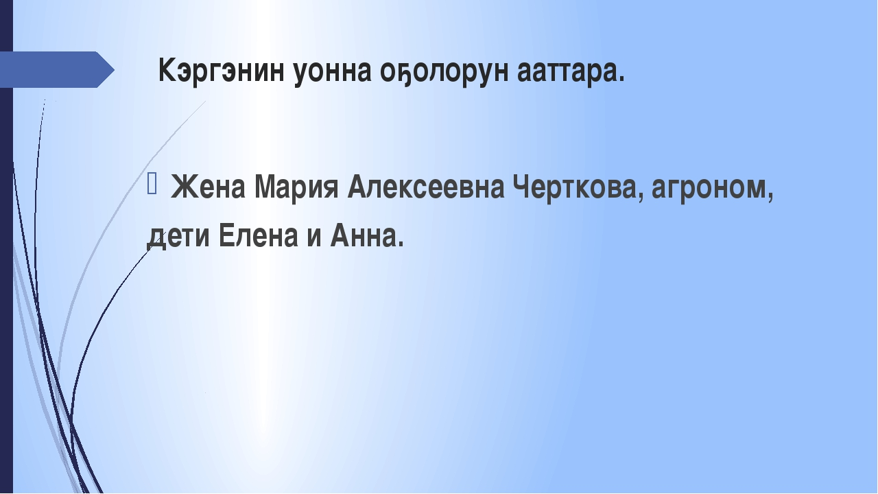 Кэргэнин уонна оҕолорун ааттара. Жена Мария Алексеевна Черткова, агроном, дет...