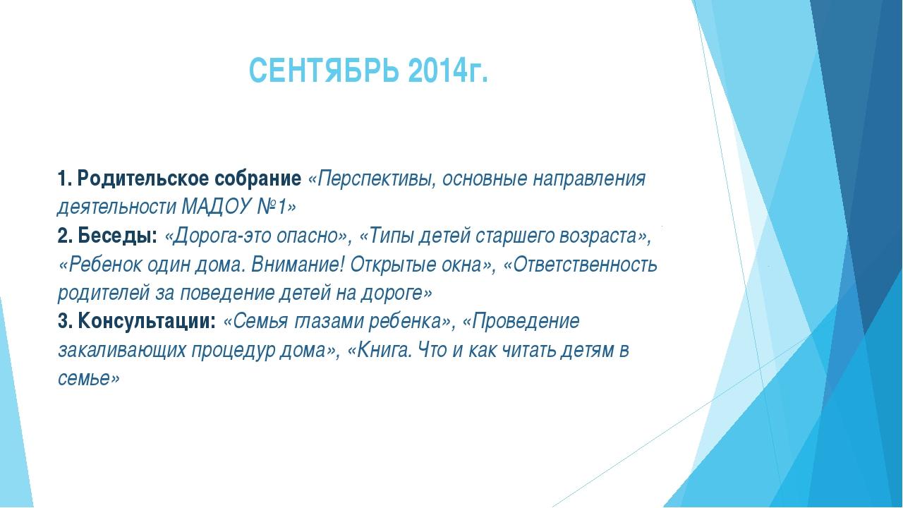 СЕНТЯБРЬ 2014г. 1. Родительское собрание «Перспективы, основные направления д...