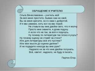 Ольга Вячеславовна – учитель мой За всё меня простите, бываю сам не свой. Вы