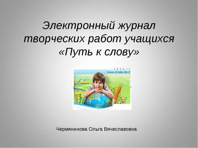 Электронный журнал творческих работ учащихся «Путь к слову» Чермянинова Ольг...