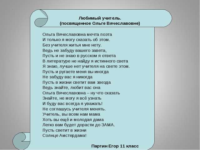 Любимый учитель. (посвященное Ольге Вячеславовне) Ольга Вячеславовна мечта по...
