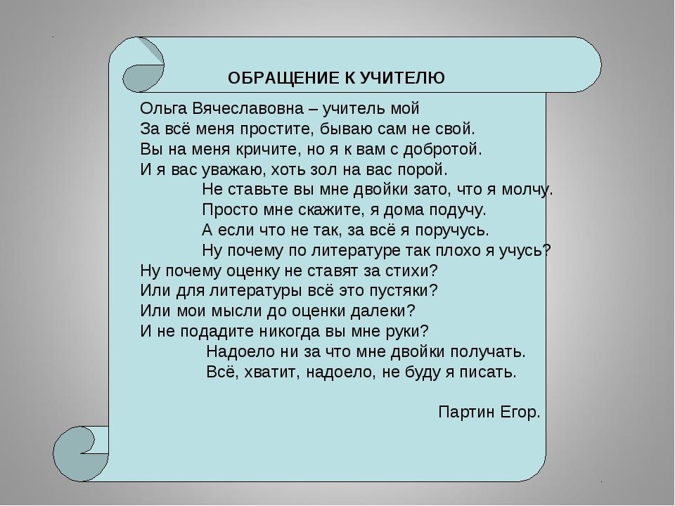 Ольга Вячеславовна – учитель мой За всё меня простите, бываю сам не свой. Вы...