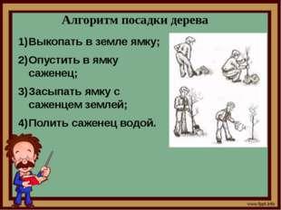 Список литературы: Учебное пособие «Информатика и ИКТ» 6 класс, издательство