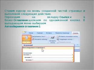 Ставим курсор на вновь созданной чистой странице и выполняем следующие действ