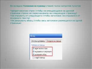 Во вкладкеПоложение на страницеставим галки напротив пунктов: запрет висячи