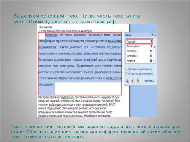 Выделяем основной текст (или, часть текста) и в менюСтилищелкаем по стилюП...