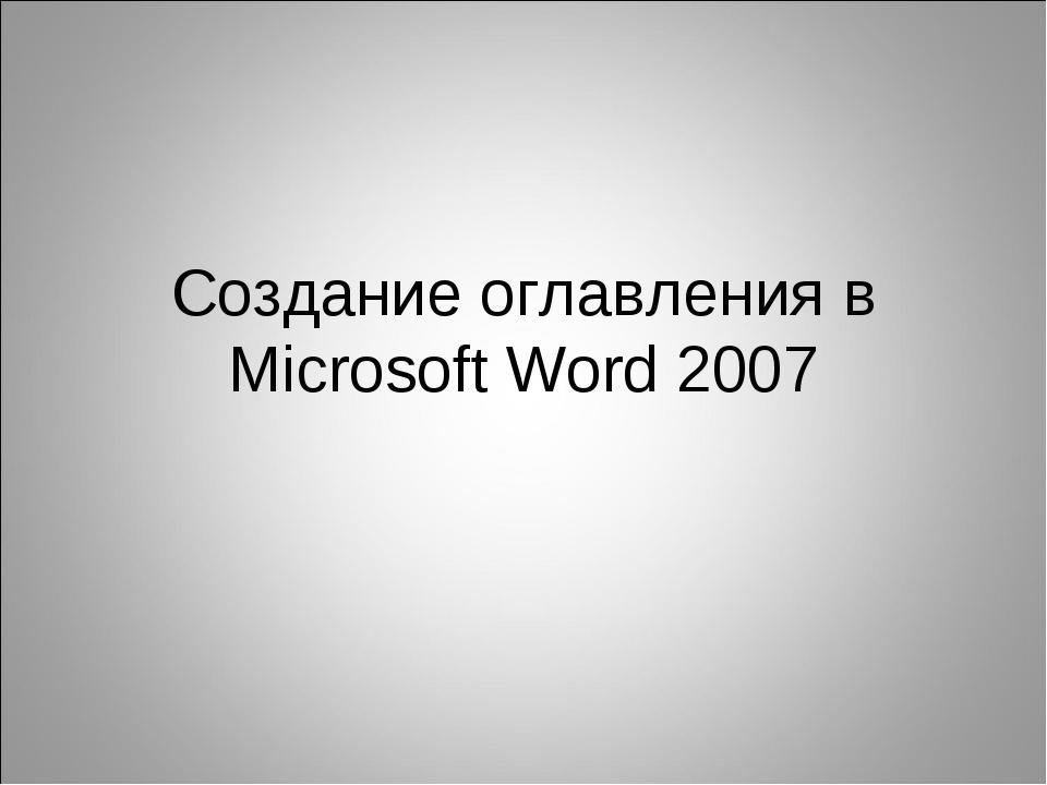 Создание оглавления в Microsoft Word 2007