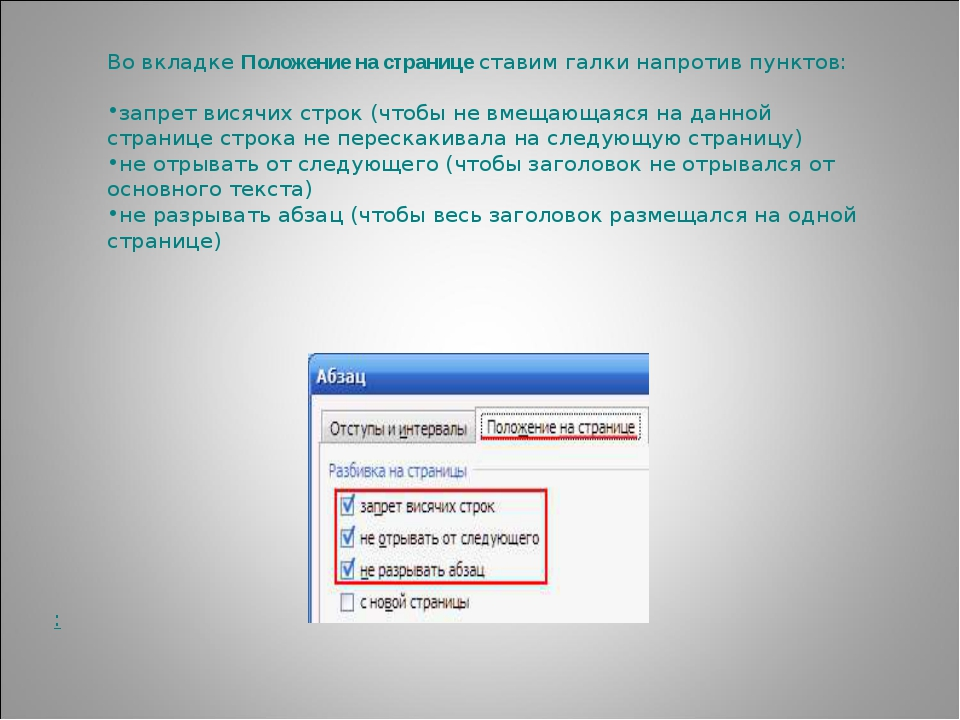 Во вкладкеПоложение на страницеставим галки напротив пунктов: запрет висячи...