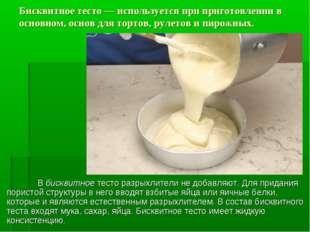 Бисквитное тесто — используется при приготовлении в основном, основ для торто