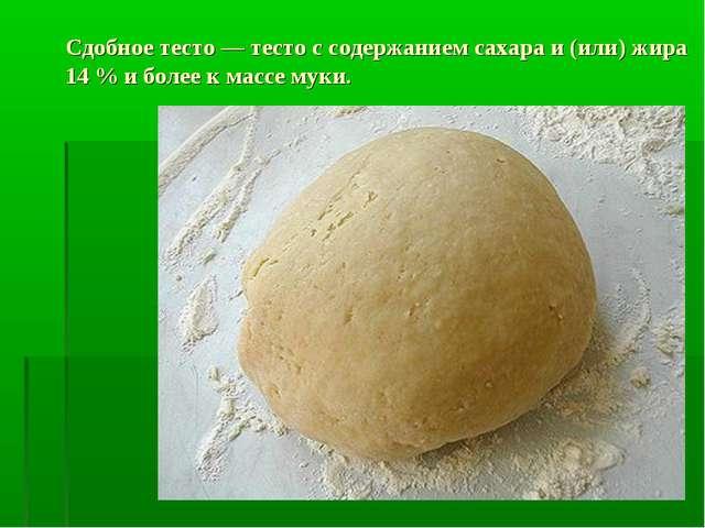 Сдобное тесто — тесто с содержанием сахара и (или) жира 14% и более к массе...