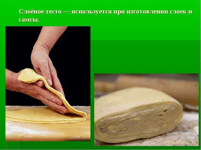 Слоёное тесто — используется при изготовлении слоек и самсы.