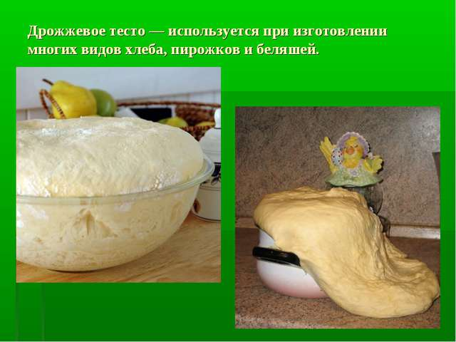 Дрожжевое тесто — используется при изготовлении многих видов хлеба, пирожков...