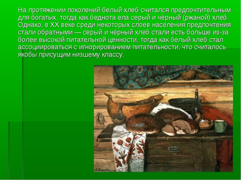 На протяжении поколений белый хлеб считался предпочтительным для богатых, то...