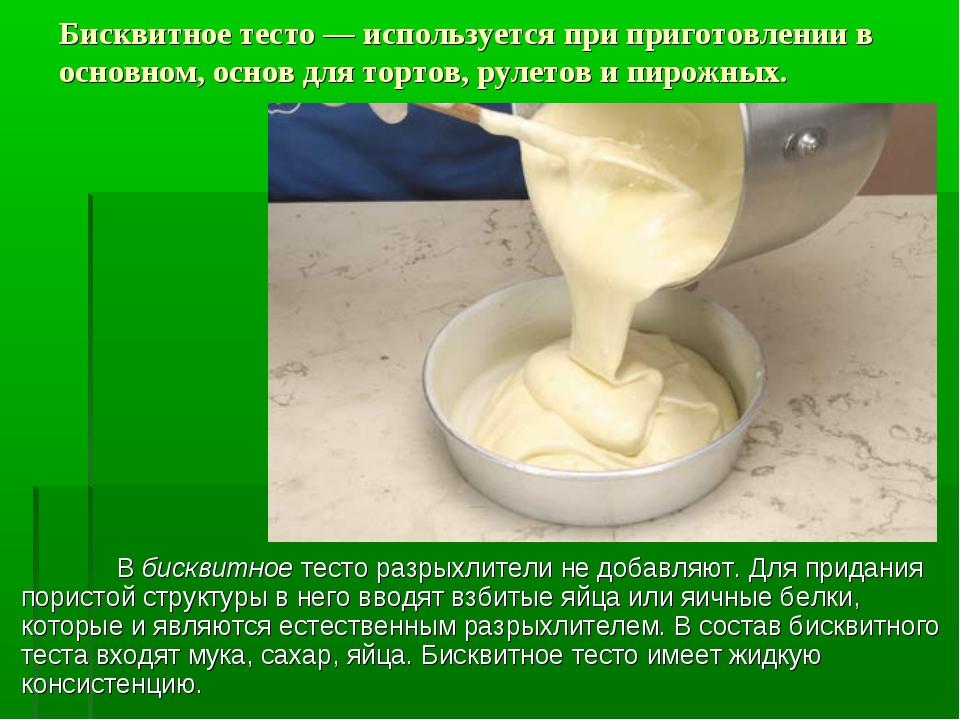 Бисквитное тесто — используется при приготовлении в основном, основ для торто...