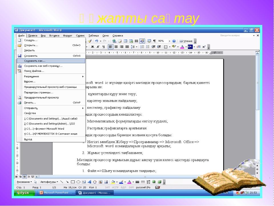 Как в ворде сделать страницы слайдами - ТД Мануфактура