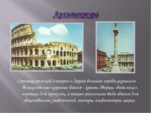 Столицу римской империи и другие большие города украшали великолепные крупны