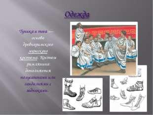 Туника и тога — основа древнеримского мужского костюма. Костюм римлянина доп