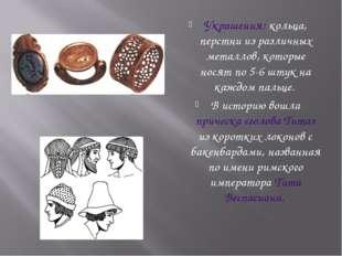 Украшения: кольца, перстни из различных металлов, которые носят по 5-6 штук н