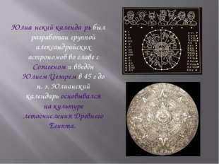 Юлиа́нский календа́рь был разработан группой александрийских астрономов во гл