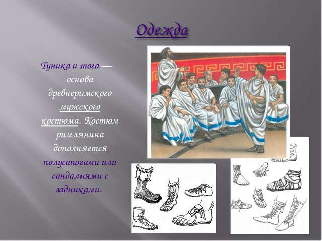 Туника и тога — основа древнеримского мужского костюма. Костюм римлянина доп...