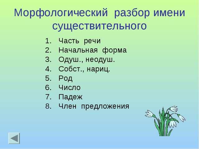 Морфологический разбор имени существительного Часть речи Начальная форма Одуш...