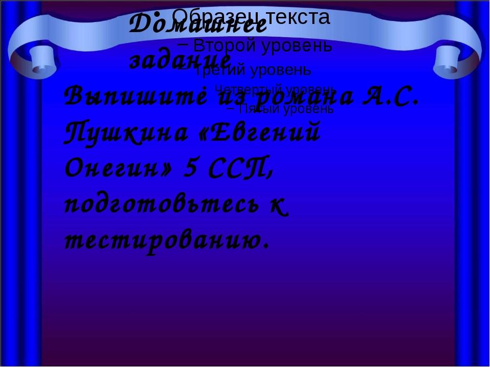 Домашнее задание Выпишите из романа А.С. Пушкина «Евгений Онегин» 5 ССП, под...