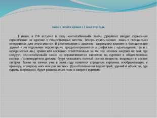 Закон о запрете курения с 1 июня 2013 года. 1 июня, в РФ вступил в силу «ант