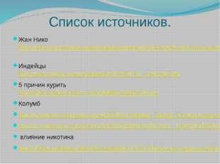 Список источников. Жан Нико http://upload.wikimedia.org/wikipedia/commons/6/6