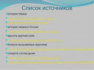 Список источников история табака http://www.nikotinnet.narod.ru/histo_world.h